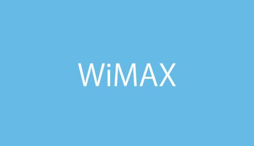 【2020年10月版】 WiMAXのおすすめプロバイダーと特徴を解説する