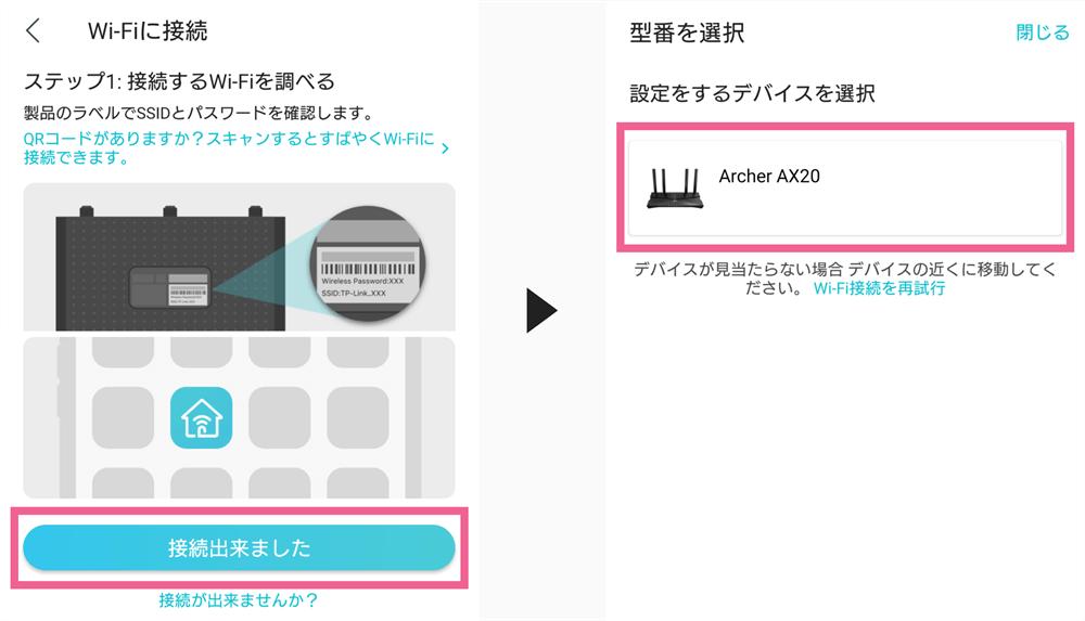 TP-Link TetherアプリとArcher AX20を接続
