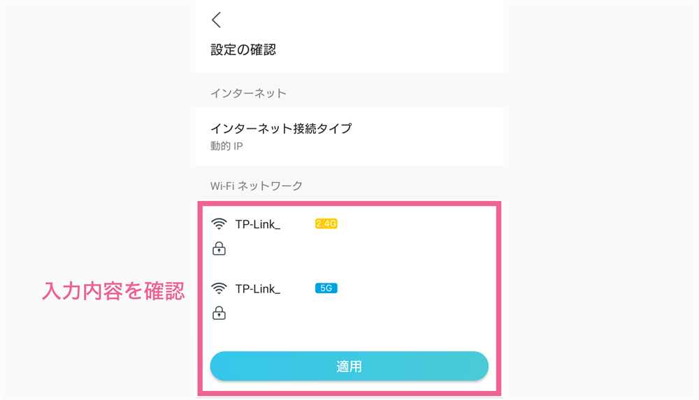 TP-Link TetherアプリでArcher AX20の設定内容を確認