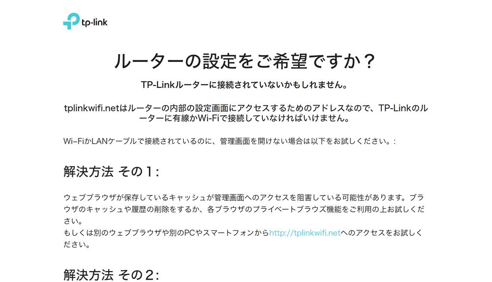 tplinkwifi.netにアクセスしてもWeb管理画面が表示されない様子
