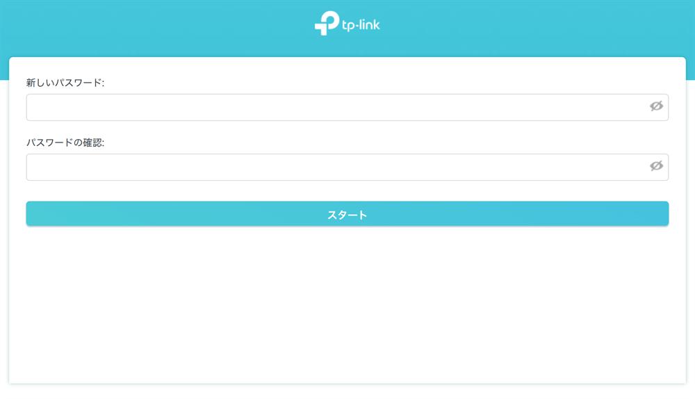 Web管理画面でArcher AX20のログインパスワードを設定