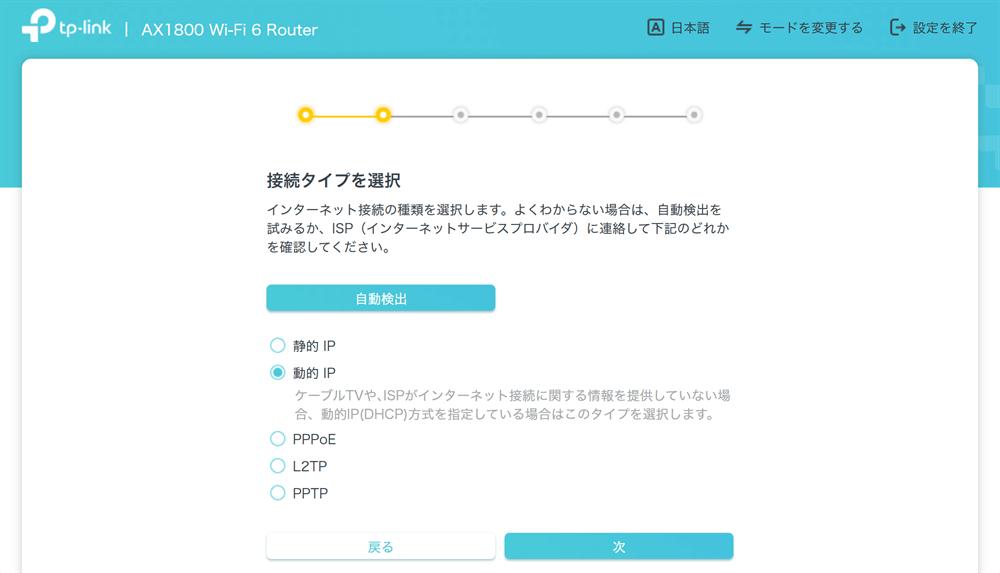 Web管理画面でArcher AX20の接続タイプを決定