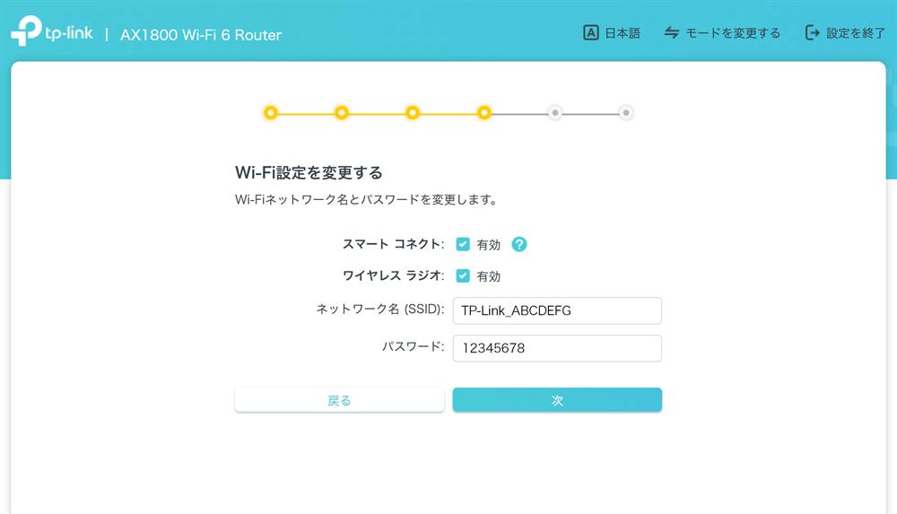 Web管理画面でArcher AX20のSSIDとパスワードを設定