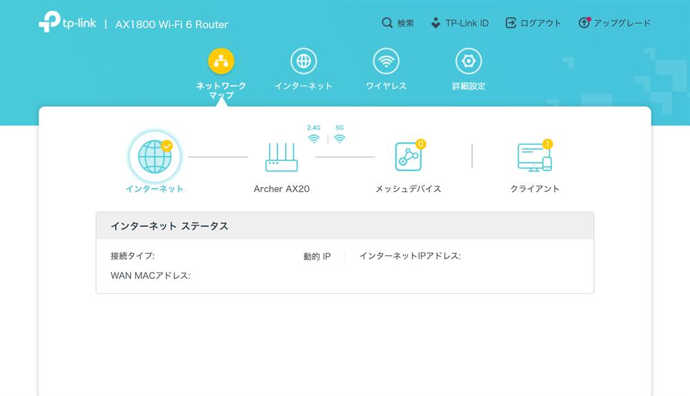 Archer AX20のWeb管理画面にログイン成功