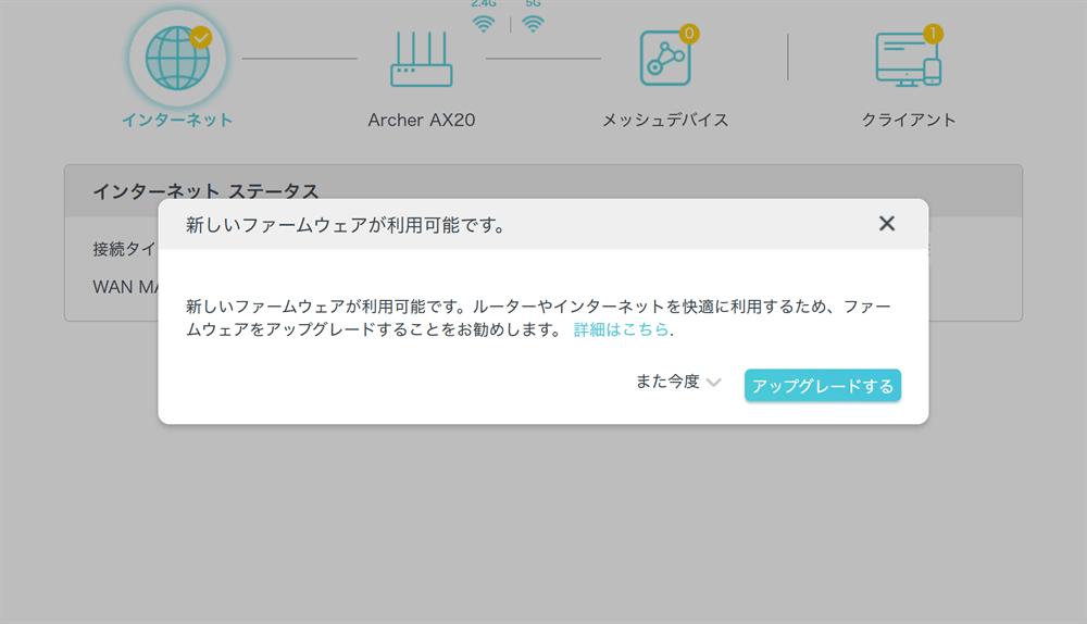Web管理画面でArcher AX20のアップデート通知が表示されている様子