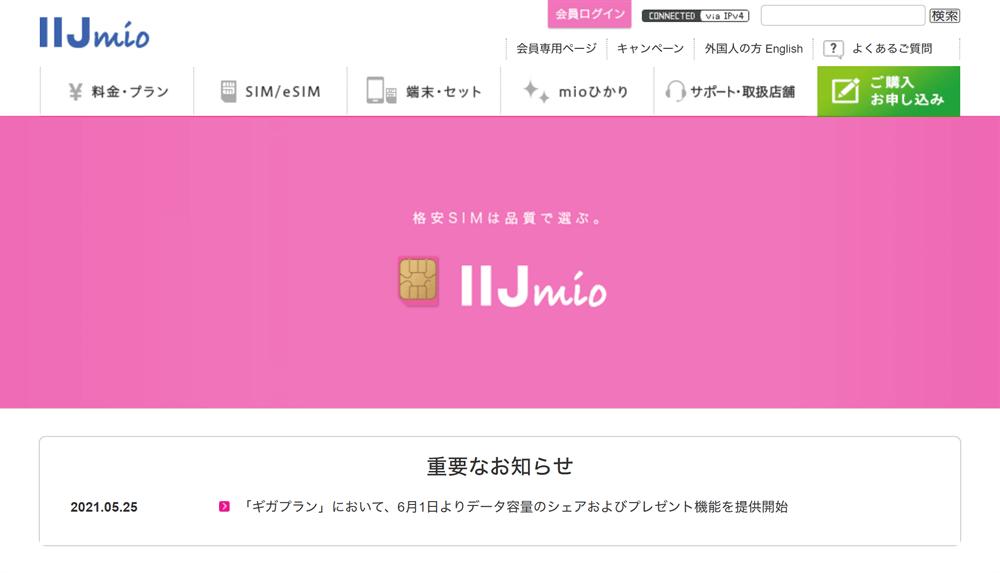 IIJmio HPのスクリーンショット
