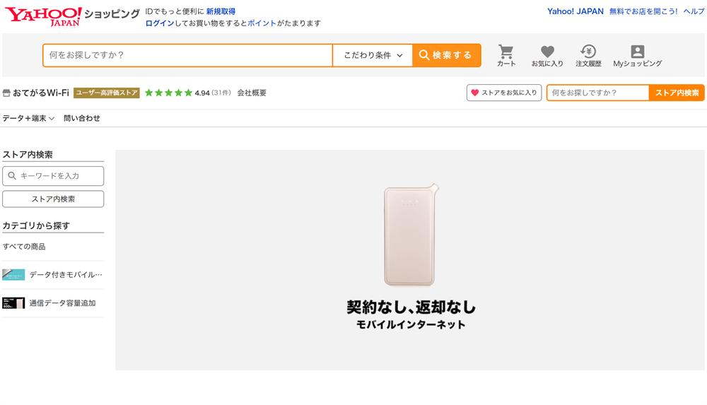 Yahoo!ショッピングのおてがるWi-Fiストアへアクセス