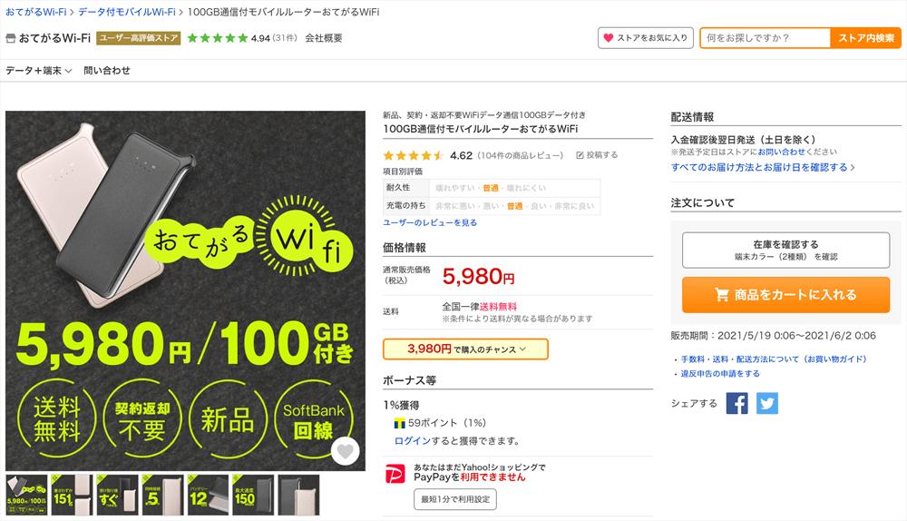おてがるWi-Fiプリペイドの100GB商品ページ