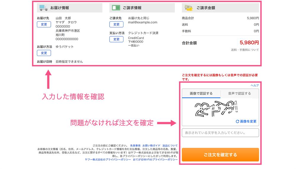 おてがるWi-Fiプリペイドの注文確認画面
