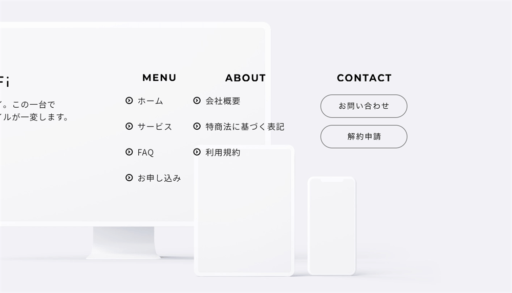 Nomad WiFiの解約申請