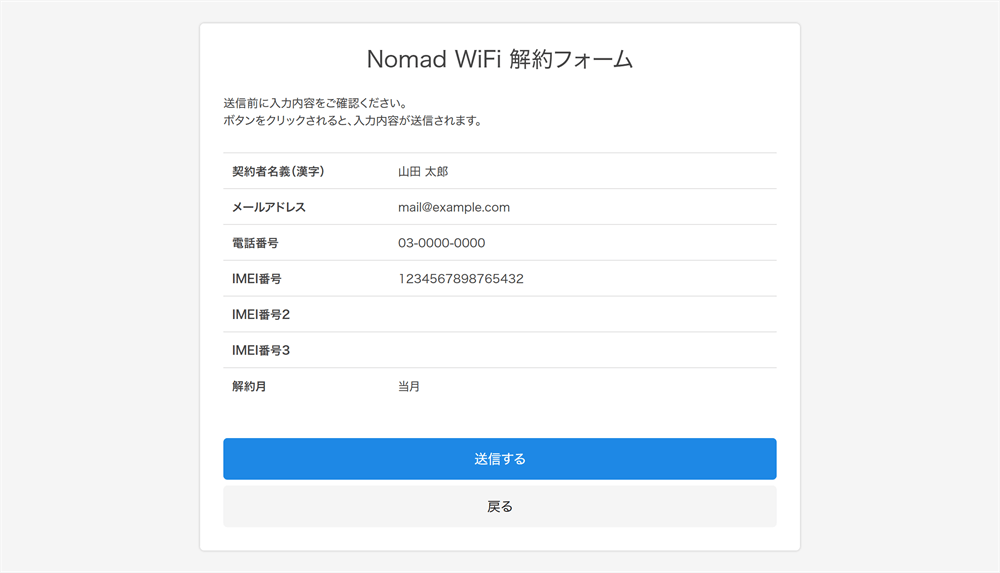 Nomad WiFiの解約申請確認フォーム