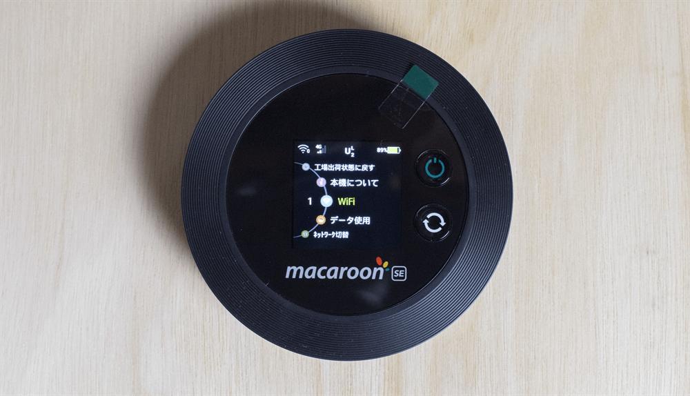 Macaroon SEは日本語表示に対応