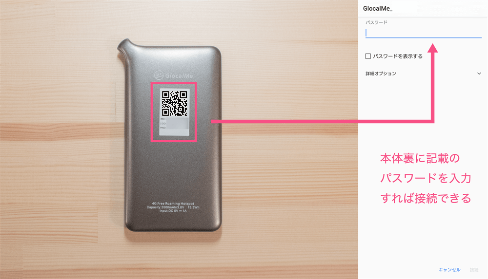 U2Sモバイルルーターは本体裏側にあるパスワードを入力するだけで接続できる