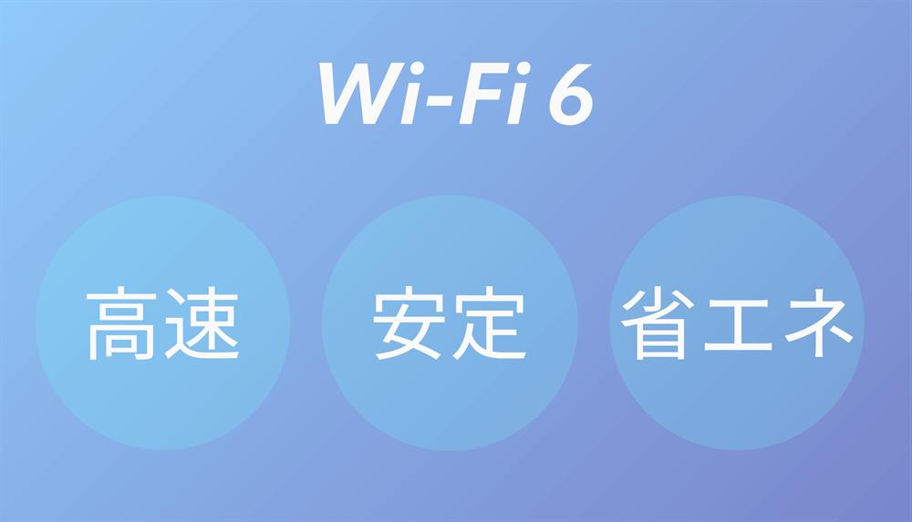 Wi-Fi 6は高速・安定・省エネ