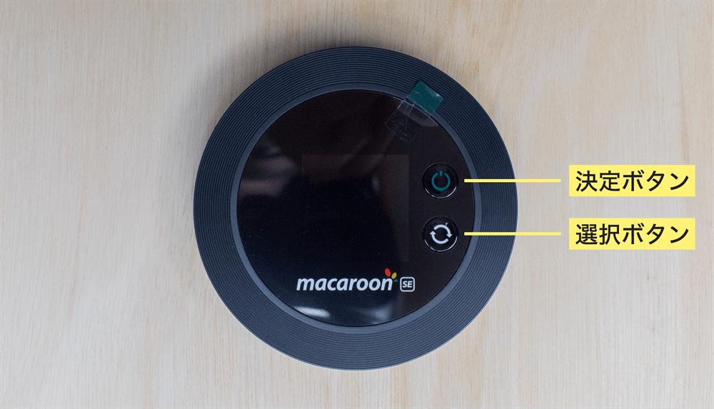 Macaroon SEの決定ボタンと選択ボタンの説明