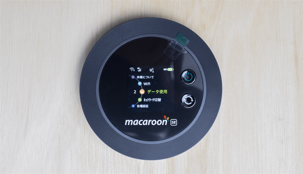 Macaroon SEのデータ使用量確認