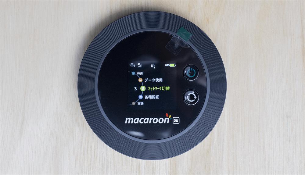 Macaroon SEのネットワーク回線切り替え