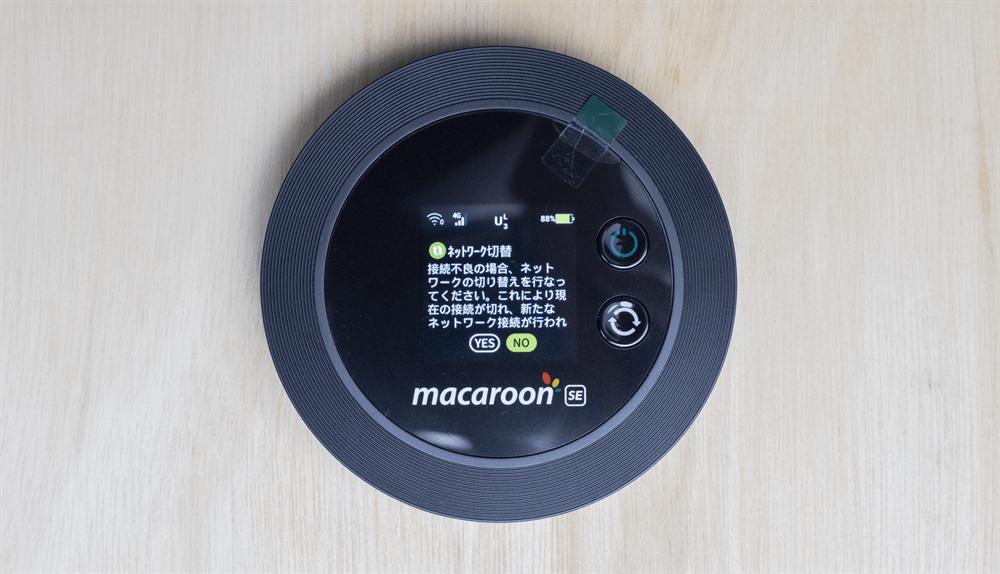 Macaroon SEのネットワーク回線切り替えの確認画面