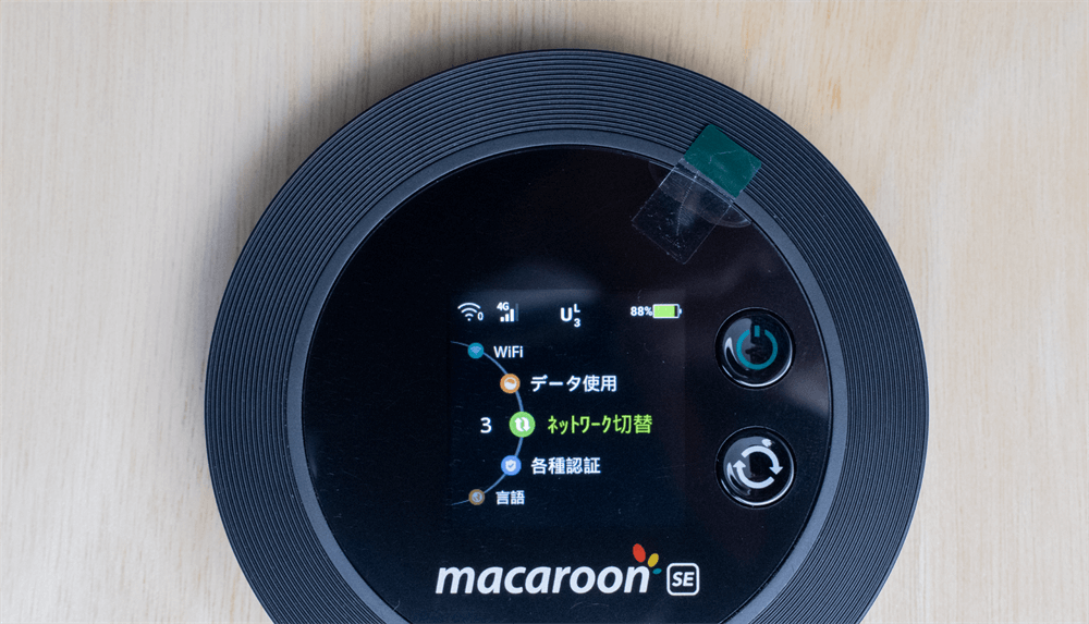 Macaroon SEのアンテナピクトが3本