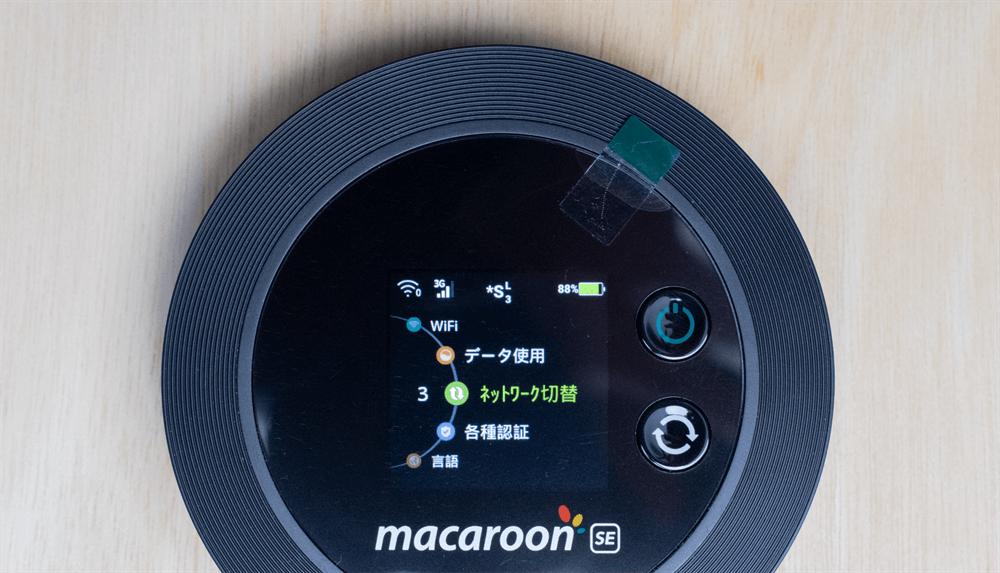 Macaroon SEが3Gを受信している
