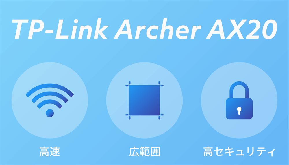 TP-Link Archer AX20は高速かつ広範囲で使えてセキュリティが堅牢