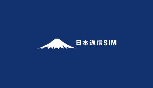 日本通信SIMに月20GBの新プラン登場! ahamoに負けない3つの特徴