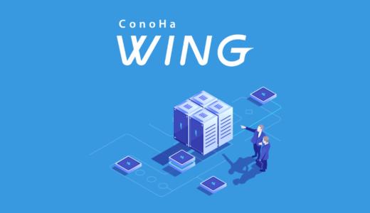 ConoHa WINGは最高水準のレンタルサーバー 初心者が知っておきたい8つの特徴