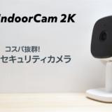 【Eufy IndoorCam 2K レビュー】 コスパに優れた高機能ネットワークカメラの魅力7つ