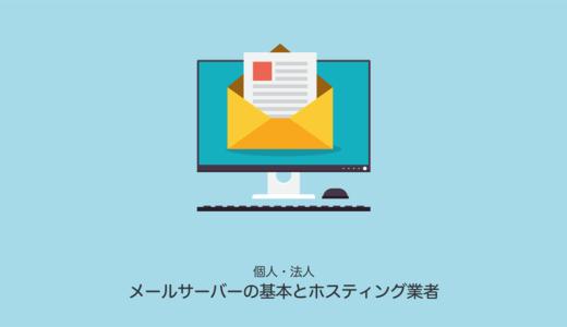 【おすすめメールサーバー5社】レンタルサーバーの比較ポイント8つ