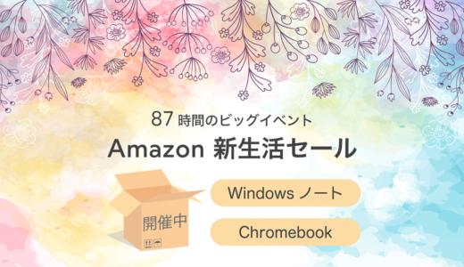 【本編第9弾】 Windows・Chrome OSノートPCが大幅セール