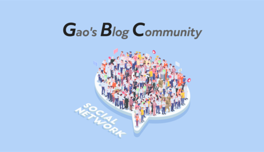 【ブロガー向けサロン GBC】Webマーケターのガオさんから学べる5つの秘密