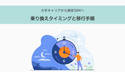 【格安SIMに乗り換えたい方へ】2回のタイミングと5つの移行手順
