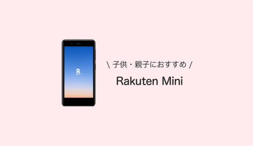 【子供・親子に最適】Rakuten Miniはコンパクトで実用性のあるスマホだった