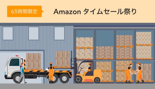 【Amazonタイムセール祭り Part.3】SDカードや外付けHDD・SDなどのストレージ