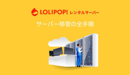 【ダウンタイムなし】他社からロリポップにサーバー移管する全手順