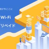 【プリペイド式】おてがるWi-Fiの口コミと評判【通信速度を検証しました】