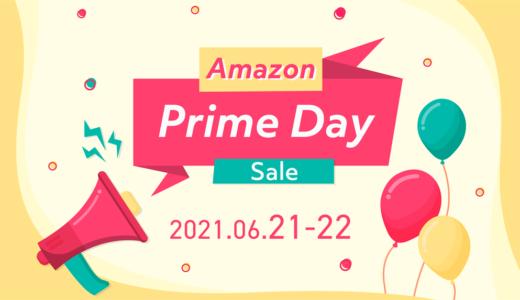 【2021年6月】Amazonプライムデーで買うべきおすすめセール品