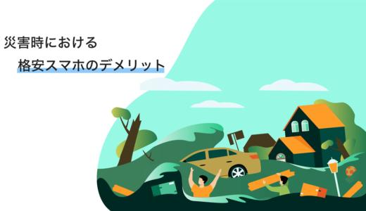 格安スマホが抱える災害時のデメリット【大手キャリアとの違いは?】