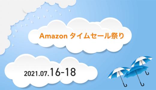 【2021年07月】Amazonタイムセール祭りで購入したいおすすめセール商品