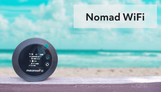 【速度検証】Nomad WiFiの口コミと評判【月100GB使えます】