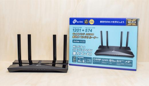 【TP-Link Archer AX20 レビュー】広範囲でつながるコスパ抜群のデュアルバンドWi-Fi 6ルーター