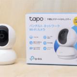 【TP-Link Tapo C200 レビュー&設定】素早く確認できる高画質見守りカメラ【首振り対応です】