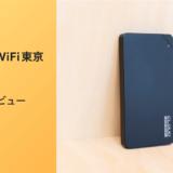 【レビュー】クラウドWiFi東京の口コミと評判【100GB使えて最強説検証】