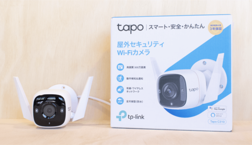 【TP-Link Tapo C310 レビュー&設定】屋外で使える防水2Kセキュリティカメラ【有線・WiFi対応】