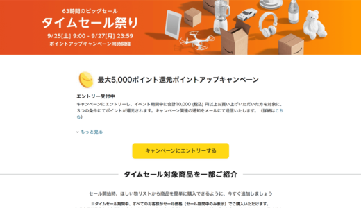 【2021年09月】Amazonタイムセール祭りで購入したいおすすめセール商品