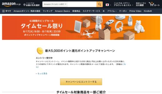【2021年08月】Amazonタイムセール祭りで購入したいおすすめセール商品