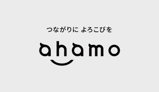 docomoの新料金プラン「ahamo」とは? サービスの概要と注意点を徹底解説!